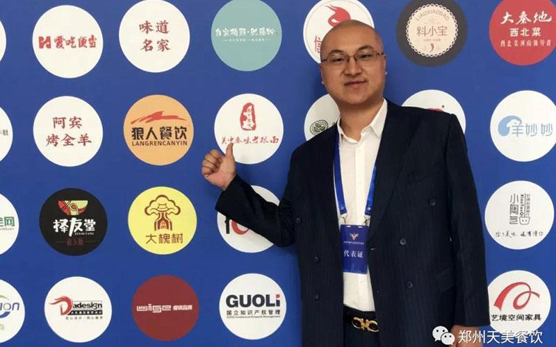 天美 | 祝贺郑州餐饮与饭店行业协会换届大会圆满成功