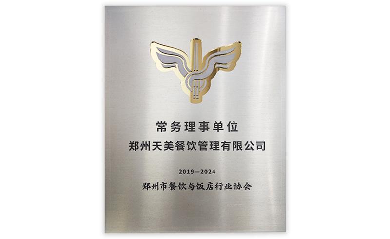 郑州天美餐饮常务理事单位