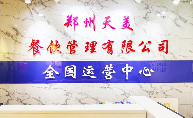 郑州天美餐饮