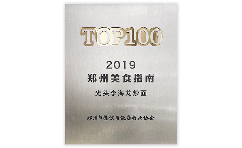 郑州美食指南TOP100